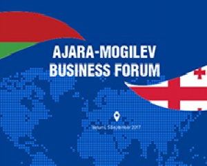 """Ajara-Mogilev"" Business Forum"